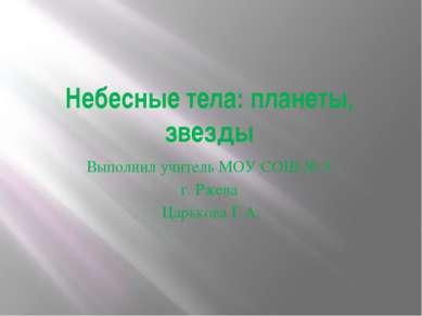 Небесные тела: планеты, звезды Выполнил учитель МОУ СОШ № 5 г. Ржева Царькова...