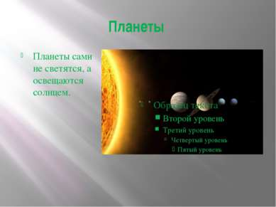 Планеты Планеты сами не светятся, а освещаются солнцем.