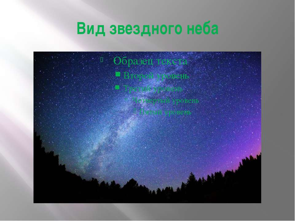 Вид звездного неба