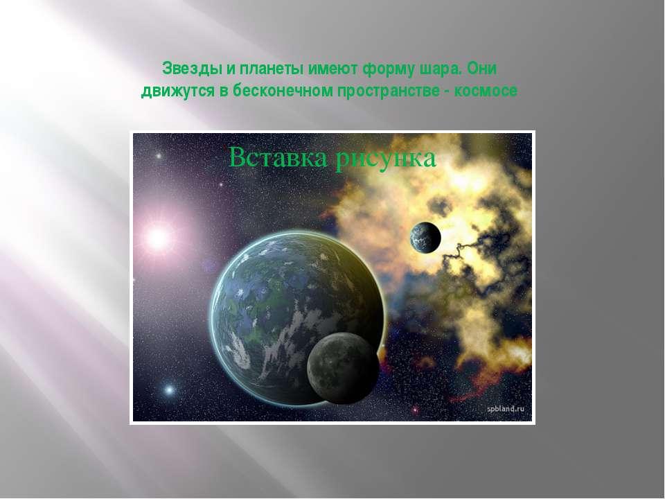 Звезды и планеты имеют форму шара. Они движутся в бесконечном пространстве - ...