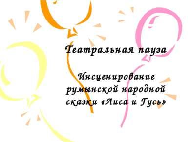 Театральная пауза Инсценирование румынской народной сказки «Лиса и Гусь»