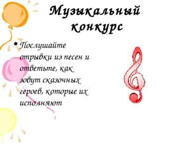 Музыкальный конкурс Послушайте отрывки из песен и ответьте, как зовут сказочн...