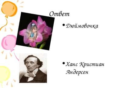 Ответ Дюймовочка Ханс Кристиан Андерсен