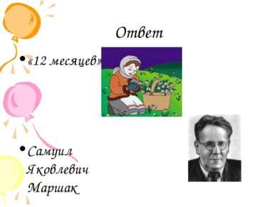 Ответ «12 месяцев» Самуил Яковлевич Маршак