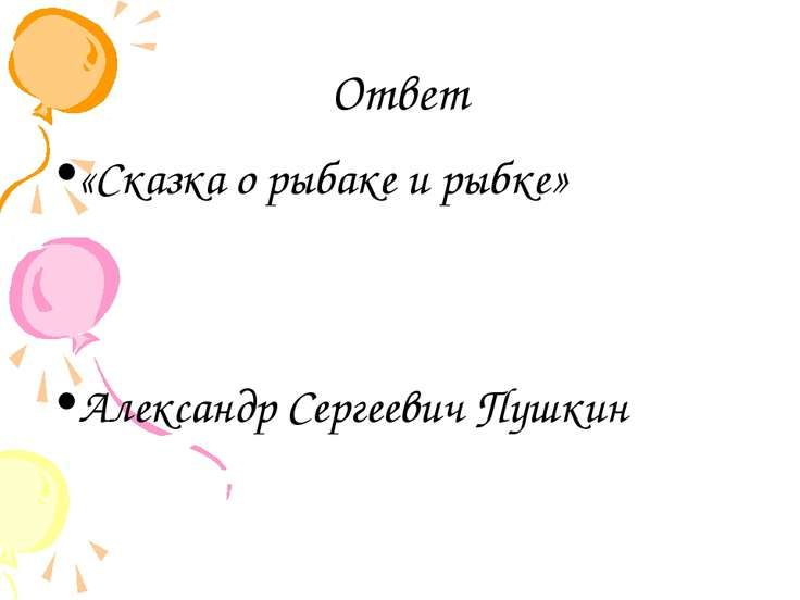 Ответ «Сказка о рыбаке и рыбке» Александр Сергеевич Пушкин