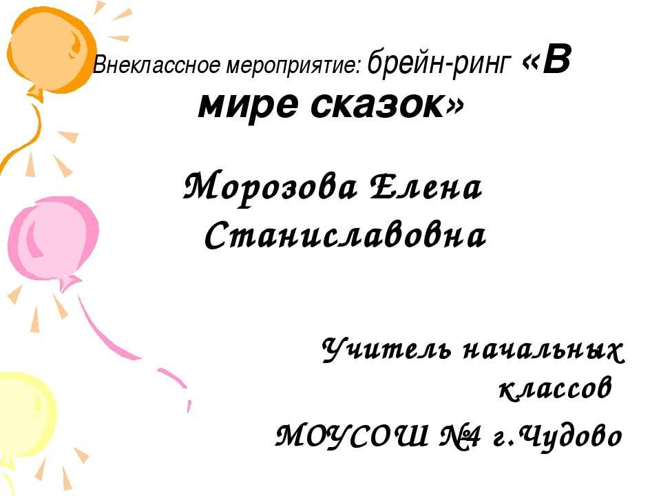 Внеклассное мероприятие: брейн-ринг «В мире сказок» Морозова Елена Станиславо...