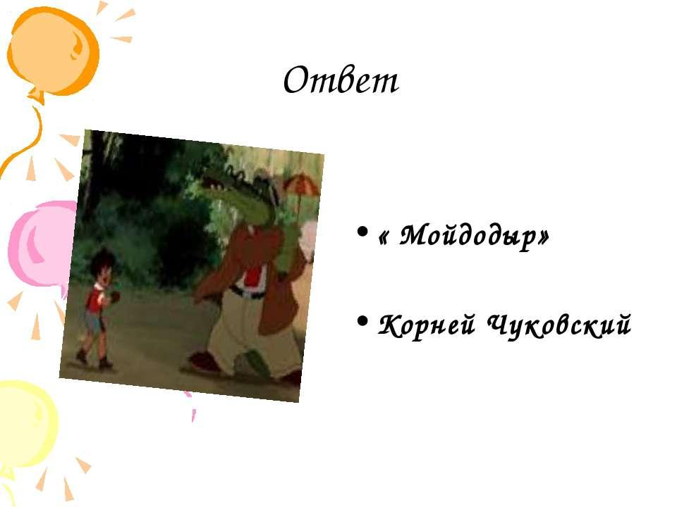 Ответ « Мойдодыр» Корней Чуковский