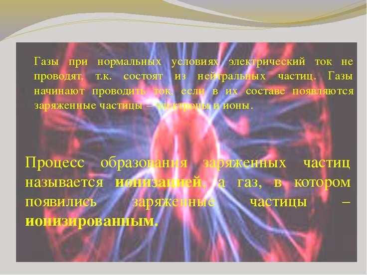 Газы при нормальных условиях электрический ток не проводят, т.к. состоят из н...
