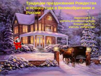 Традиции празднования Рождества и Нового года в Великобритании и России Кирил...