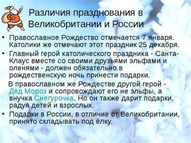 Различия празднования в Великобритании и России Православное Рождество отмеча...