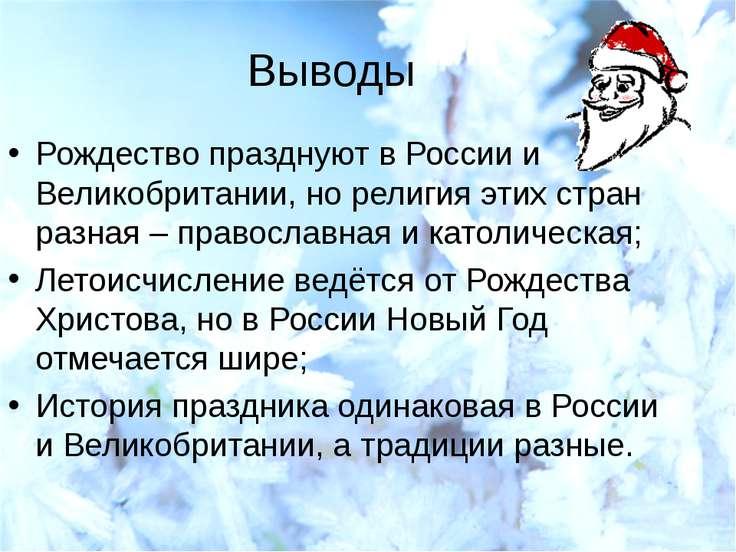 Выводы Рождество празднуют в России и Великобритании, но религия этих стран р...