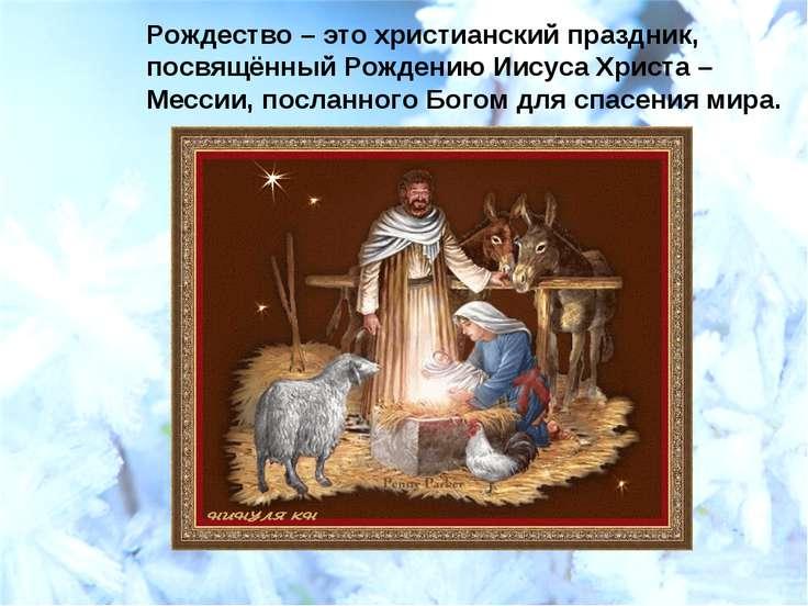 Рождество – это христианский праздник, посвящённый Рождению Иисуса Христа – М...