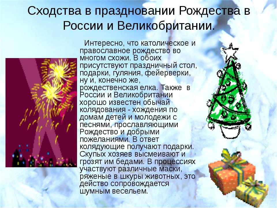 Сходства в праздновании Рождества в России и Великобритании. Интересно, что к...