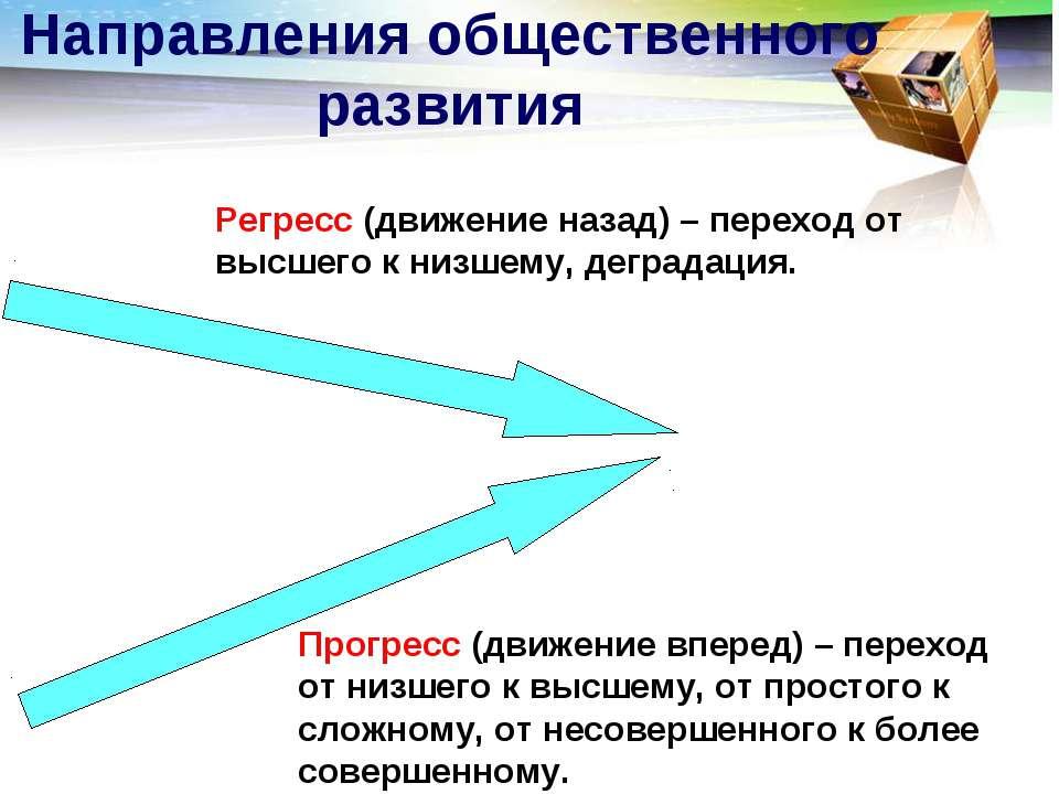 Направления общественного развития Регресс (движение назад) – переход от высш...