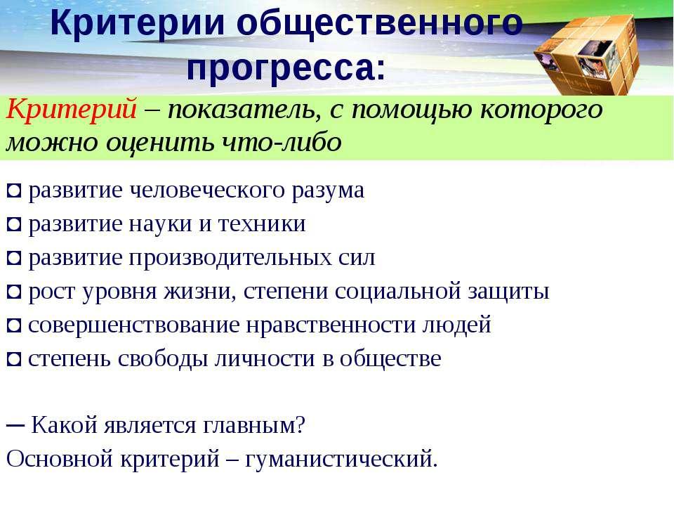 Критерии общественного прогресса: Критерий – показатель, с помощью которого м...