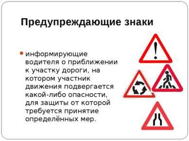 Предупреждающие знаки информирующие водителя о приближении к участку дороги, ...