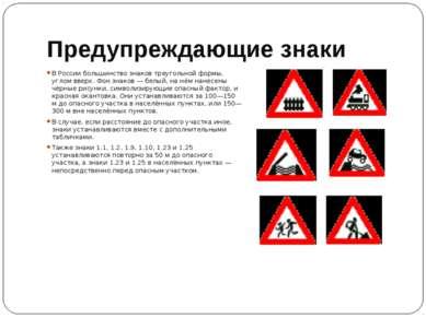 Предупреждающие знаки В России большинство знаков треугольной формы, углом вв...