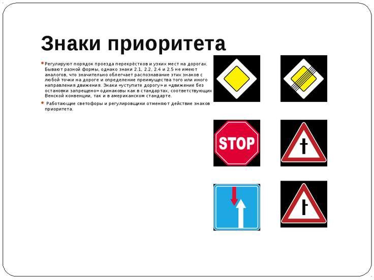 Знаки приоритета Регулируют порядок проезда перекрёстков и узких мест на доро...