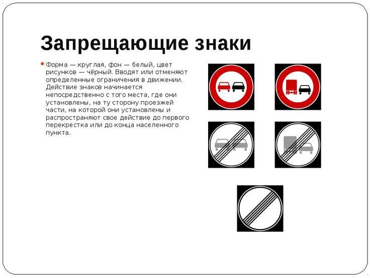 Запрещающие знаки Форма — круглая, фон — белый, цвет рисунков — чёрный. Вводя...