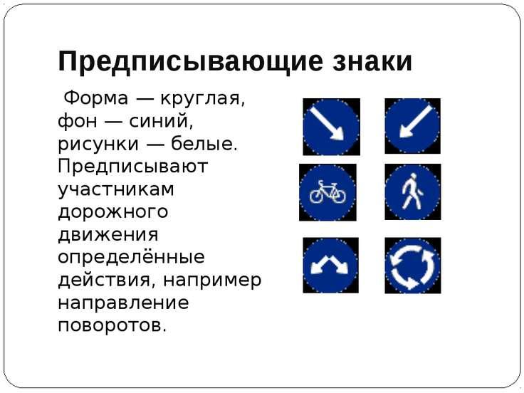 Предписывающие знаки Форма — круглая, фон — синий, рисунки — белые. Предписыв...