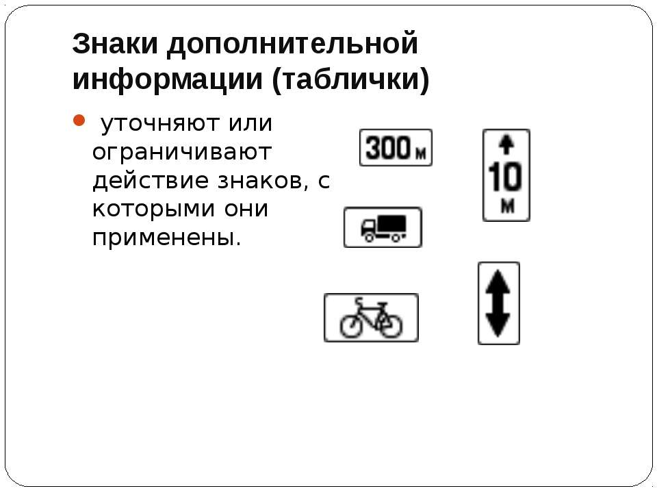 Знаки дополнительной информации (таблички) уточняют или ограничивают действие...
