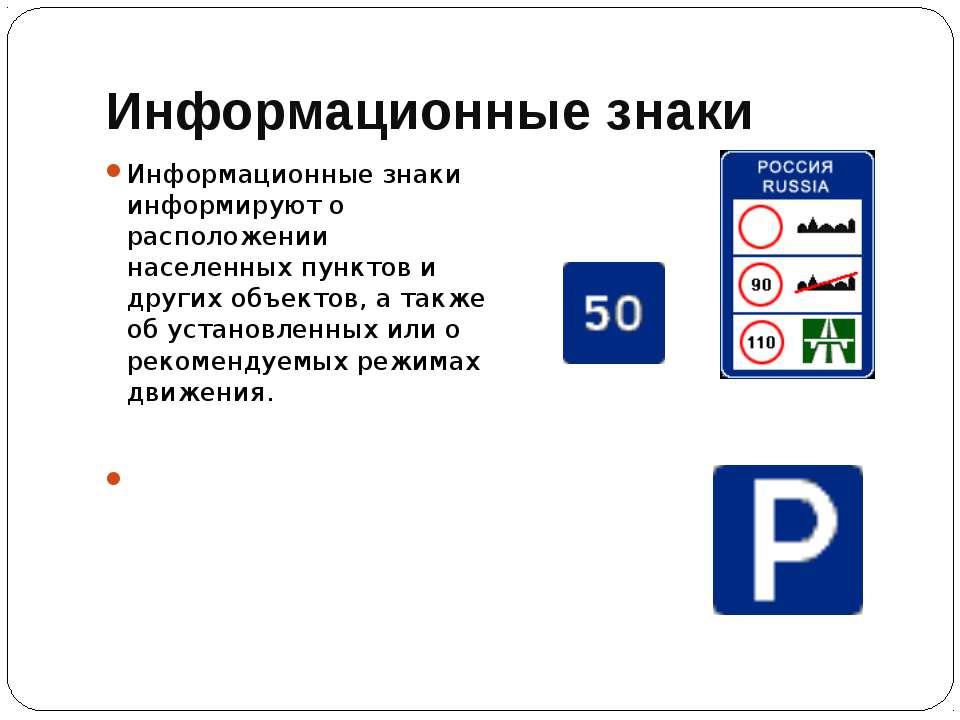 Информационные знаки Информационные знаки информируют о расположении населенн...