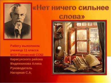 Работу выполнила ученица 11 класса МОУ Поповской СОШ Карасукского района Медя...