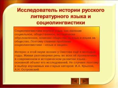 Социолингвистика изучает язык как явление социальное, общественное, историчес...