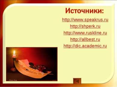 http://www.speakrus.ru http://shperk.ru http://www.ruskline.ru http://allbest...