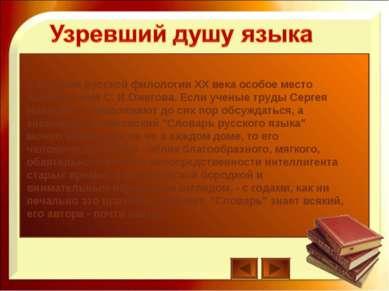 * В истории русской филологии ХХ века особое место занимает имя С. И.Ожегова....