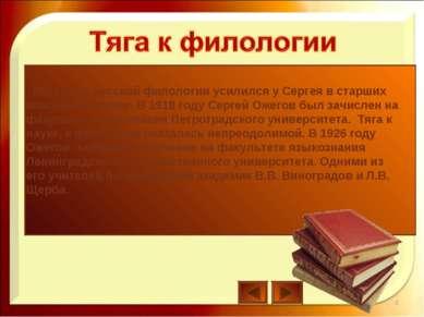 * Интерес к русской филологии усилился у Сергея в старших классах гимназии. В...