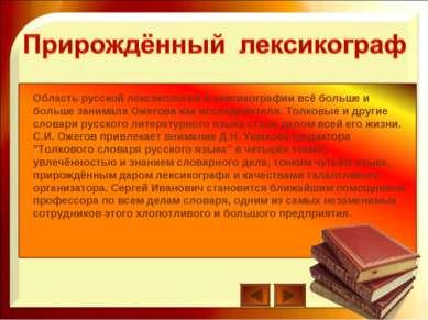 Область русской лексикологии и лексикографии всё больше и больше занимала Оже...