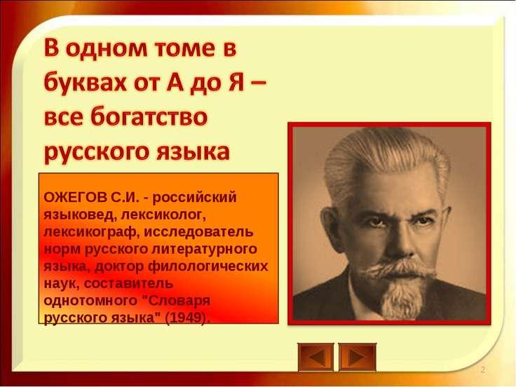 * ОЖЕГОВ С.И. - российский языковед, лексиколог, лексикограф, исследователь н...