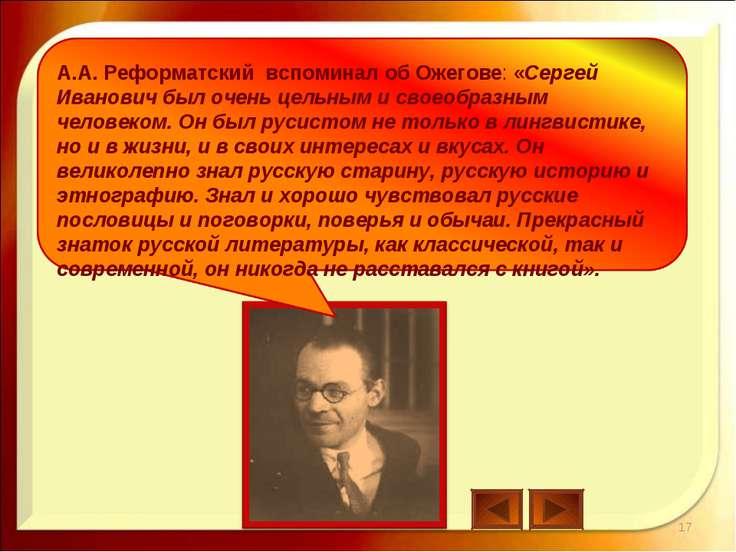 * А.А. Реформатский вспоминал об Ожегове: «Сергей Иванович был очень цельным ...