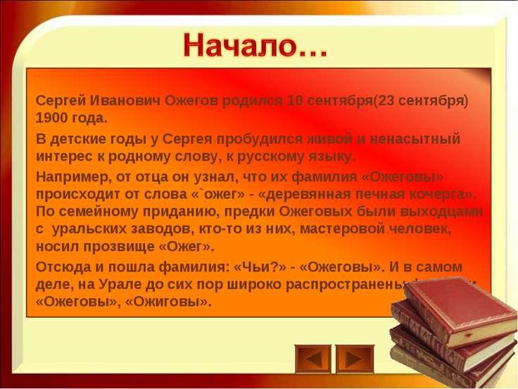 * Сергей Иванович Ожегов родился 10 сентября(23 сентября) 1900 года. В детски...