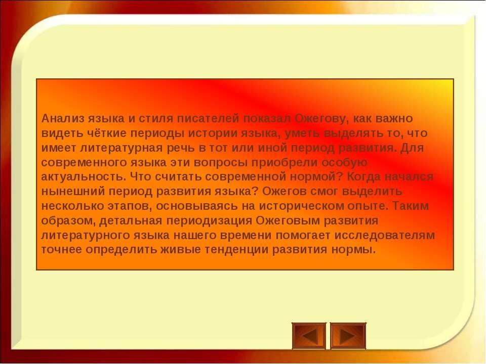 Анализ языка и стиля писателей показал Ожегову, как важно видеть чёткие перио...