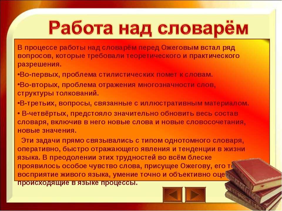* В процессе работы над словарём перед Ожеговым встал ряд вопросов, которые т...