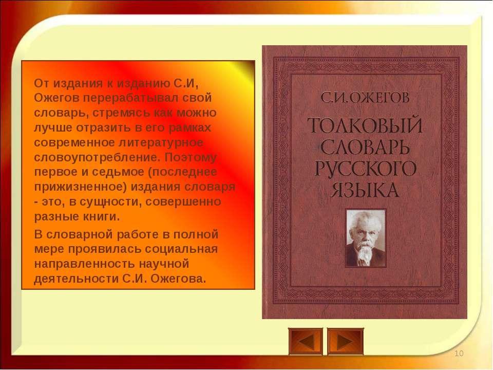 * От издания к изданию С.И, Ожегов перерабатывал свой словарь, стремясь как м...
