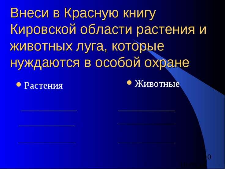 Внеси в Красную книгу Кировской области растения и животных луга, которые нуж...