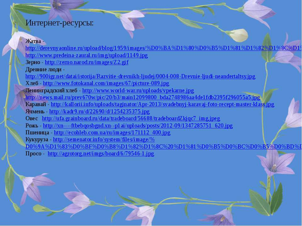 Интернет-ресурсы: Жатва -http://derevnyaonline.ru/upload/blog/1959/images/%D0...
