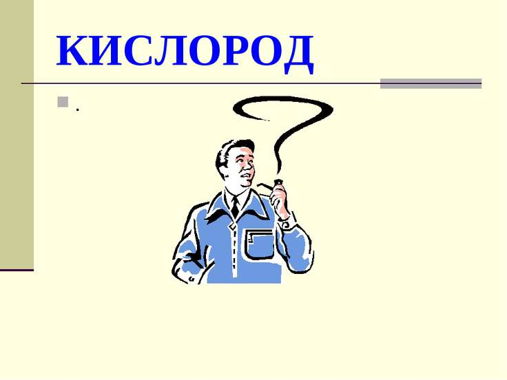 КИСЛОРОД .