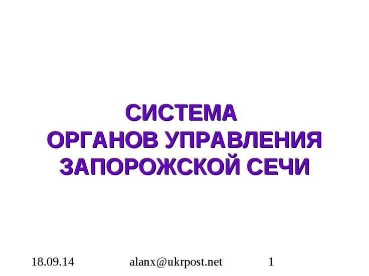 СИСТЕМА ОРГАНОВ УПРАВЛЕНИЯ ЗАПОРОЖСКОЙ СЕЧИ alanx@ukrpost.net