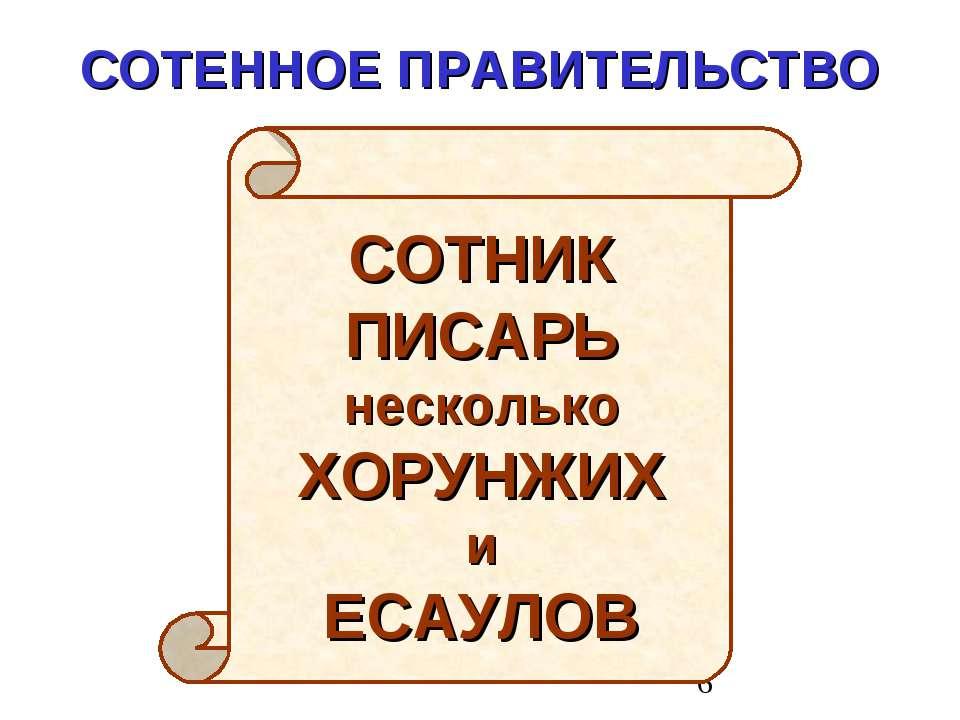 СОТЕННОЕ ПРАВИТЕЛЬСТВО СОТНИК ПИСАРЬ несколько ХОРУНЖИХ и ЕСАУЛОВ