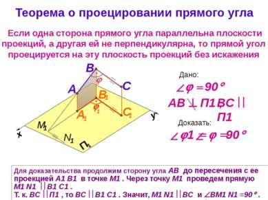 Теорема о проецировании прямого угла Если одна сторона прямого угла параллель...