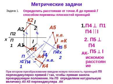 Метрические задачи Задача 1. Определить расстояние от точки А до прямой l спо...