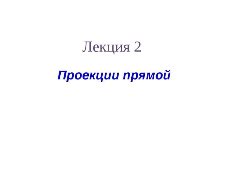 Проекции прямой Лекция 2