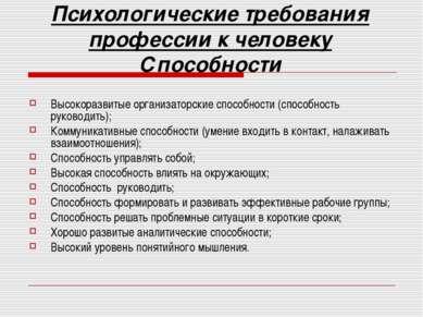 Психологические требования профессии к человеку Способности Высокоразвитые ор...