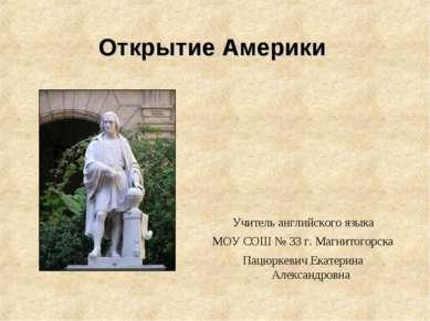 Открытие Америки Учитель английского языка МОУ СОШ № 33 г. Магнитогорска Пацю...