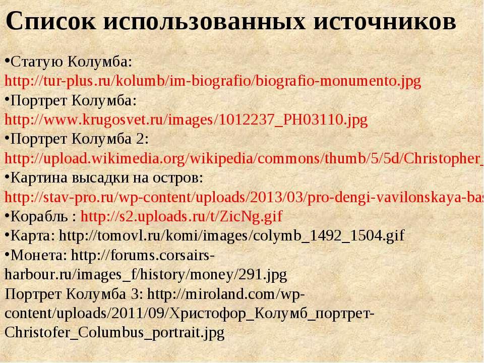 Статую Колумба: http://tur-plus.ru/kolumb/im-biografio/biografio-monumento.jp...