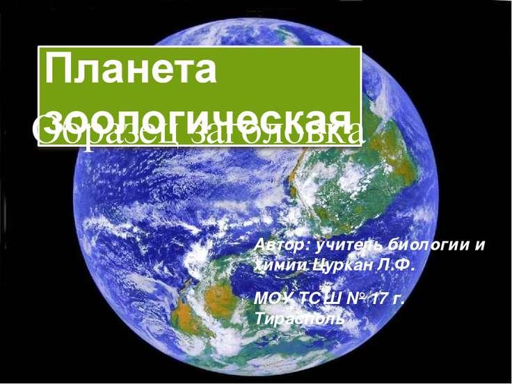 Автор: учитель биологии и химии Цуркан Л.Ф. МОУ ТСШ № 17 г. Тирасполь